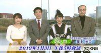 北日本放送