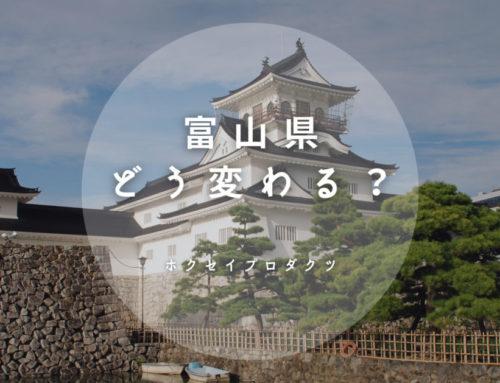 富山県知事選挙が終わり変化する社会情勢