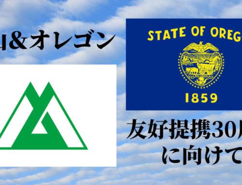 富山県・オレゴン州友好提携30周年に向けて