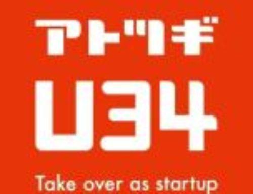 アトツギU34のメンターに選出されました。
