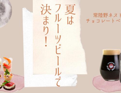 【クラフトビール醸造所様必見】 夏はフルーツビールで決まり!?