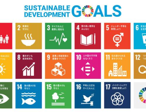 SDGs宣言を策定しました