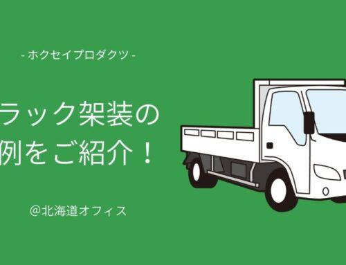 北海道オフィスでのトラック架装の事例をご紹介!