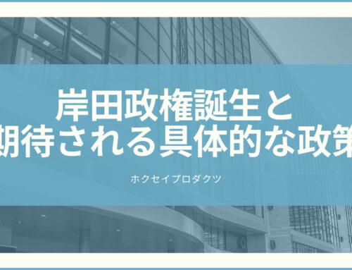 岸田政権の誕生と期待される具体的な政策